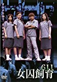 女囚飼育611(ソフトデザイン)