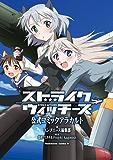 ストライクウィッチーズ 公式コミックアラカルト (角川コミックス・エース)
