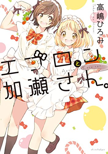 エプロンと加瀬さん。 加瀬さんシリーズ (ひらり、コミックス)
