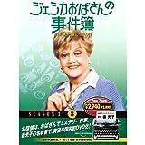 ジェシカおばさんの事件簿 8 ( DVD 7枚組 ) 7JO-5608
