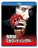 鬼教師ミセス・ティングル [Blu-ray]
