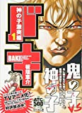 バキ 神の子激突編 1 (AKITA TOP COMICS500)