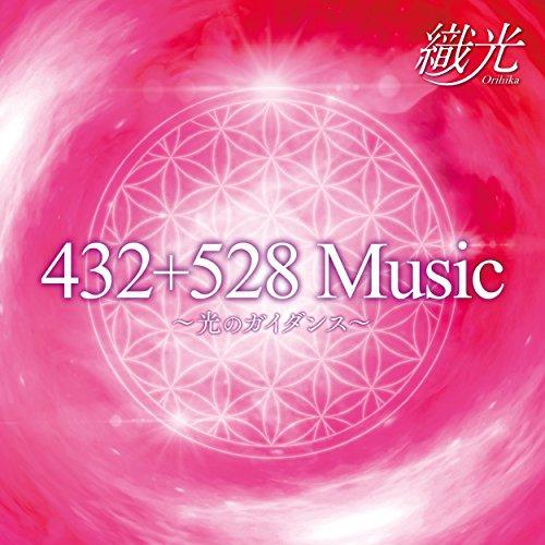 「432+528 Music~光のガイダンス~」