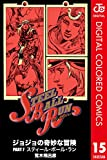 ジョジョの奇妙な冒険 第7部 カラー版 15 (ジャンプコミックスDIGITAL)