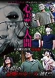 心霊vs人間 デス霊ス2018 開幕編 [DVD]