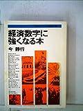 経済数字に強くなる本 (1979年) (サラリーマンの勉強手帳〈1〉)