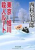 東京‐旭川殺人ルート (中公文庫)