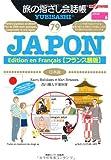 旅の指さし会話帳79 JAPON [フランス語版/Edition en Français](日本語) (旅の指さし会話帳シリーズ)