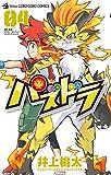 パズドラ(4) (てんとう虫コミックス)