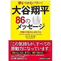 大谷翔平86のメッセージ (知的生きかた文庫)