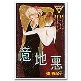 意地悪 / 篠 有紀子 のシリーズ情報を見る