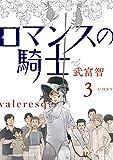 ロマンスの騎士(3) (裏少年サンデーコミックス)