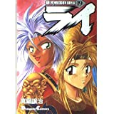銀河戦国群雄伝ライ (19) (Dengeki comics EX)