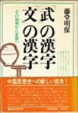 「武」の漢字「文」の漢字―その起源から思想へ (1977年)