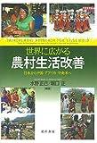 世界に広がる農村生活改善―日本から中国・アフリカ・中南米へ―