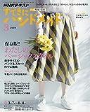 NHKすてきにハンドメイド 2019年 03 月号 [雑誌]