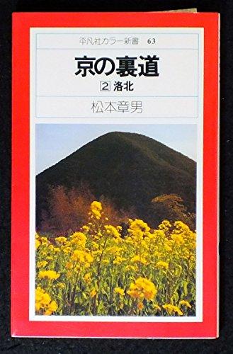 京の裏道〈2〉洛北 (1977年) (平凡社カラー新書)