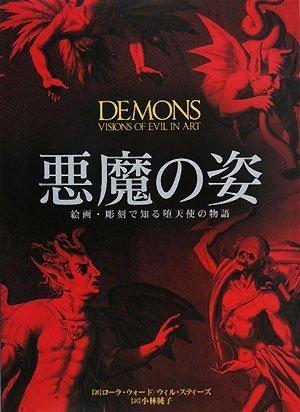 悪魔の姿 絵画・彫刻で知る堕天使の物語の詳細を見る