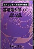 墓場鬼太郎 (1) (水木しげる貸本漫画傑作選)