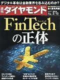 週刊ダイヤモンド 2016年 3/12 号 [雑誌] (FinTechの正体)