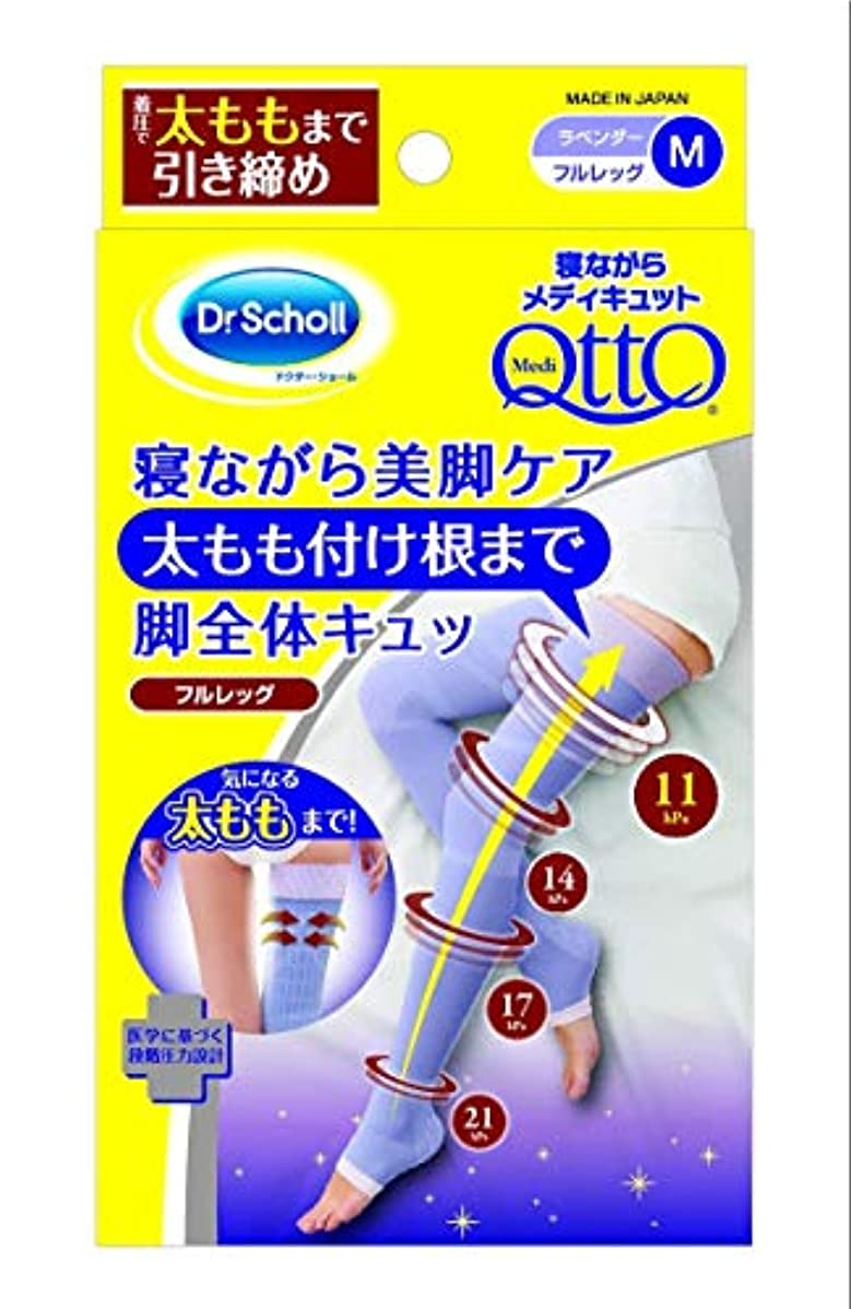 水差し乳製品不潔寝ながらメディキュット フルレッグ 太もも付根まで M (MediQtto Sleep Full Leg M)