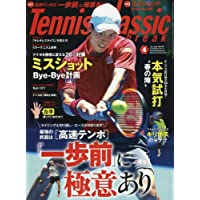 テニスクラシックBreak 2017年 04 月号 [雑誌]