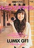 須藤夕子のHOWTO笑顔泥棒ルミックスマイル 2010年 04月号 [雑誌]