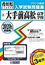 大手前高松高等学校過去入学試験問題集2020年春受験用 (香川県高等学校過去入試問題集)