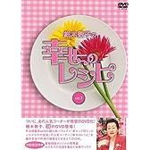 細木数子の幸せのレシピ vol.1 初回限定版 [DVD]