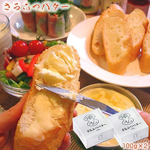さるふつバター2缶セット 北海道最北の猿払村から手作りのバターを産地直送!