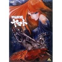 宇宙戦艦ヤマト DVD MEMORIAL BOX