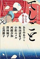 時代小説アンソロジー てしごと おんな職人日乗(文芸書)