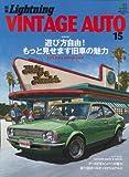 別冊ライトニング 57 VINTAGE AUTO(ヴィンテージオート)15 (エイムック 1630 別冊Lightning vol. 54) 画像