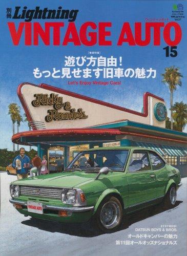 別冊ライトニング 57 VINTAGE AUTO(ヴィンテージオート)15 (エイムック 1630 別冊Lightning vol. 54)