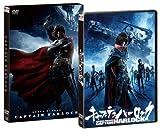 キャプテンハーロック DVD通常版[DVD]