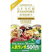 ランチパスポート広島版 Vol.7
