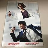 米倉涼子 斎藤工 キューピーコーワαドリンク クリアファイル