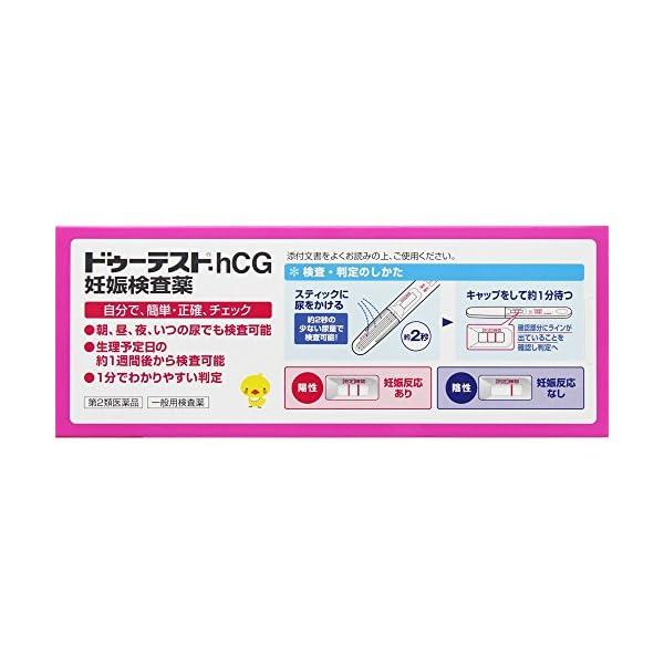 【第2類医薬品】ドゥーテスト・hCG 妊娠検査...の紹介画像2