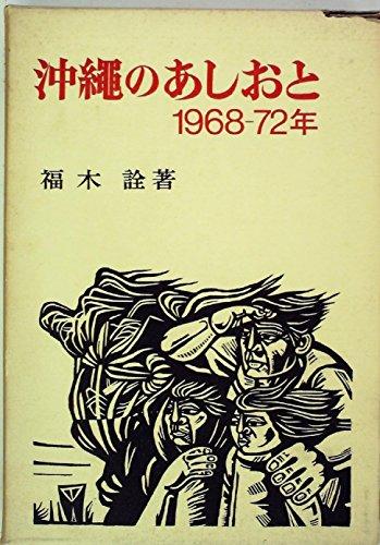 沖縄のあしおと―1968-72年 (1973年)