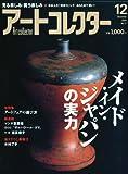 アートコレクター 2009年 12月号 [雑誌] 画像