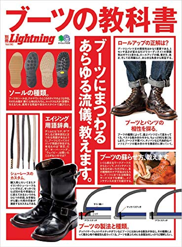 別冊Lightning vol.190 ブーツの教科書 (エ...