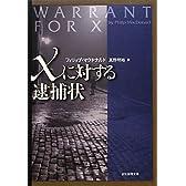 Xに対する逮捕状 (創元推理文庫)