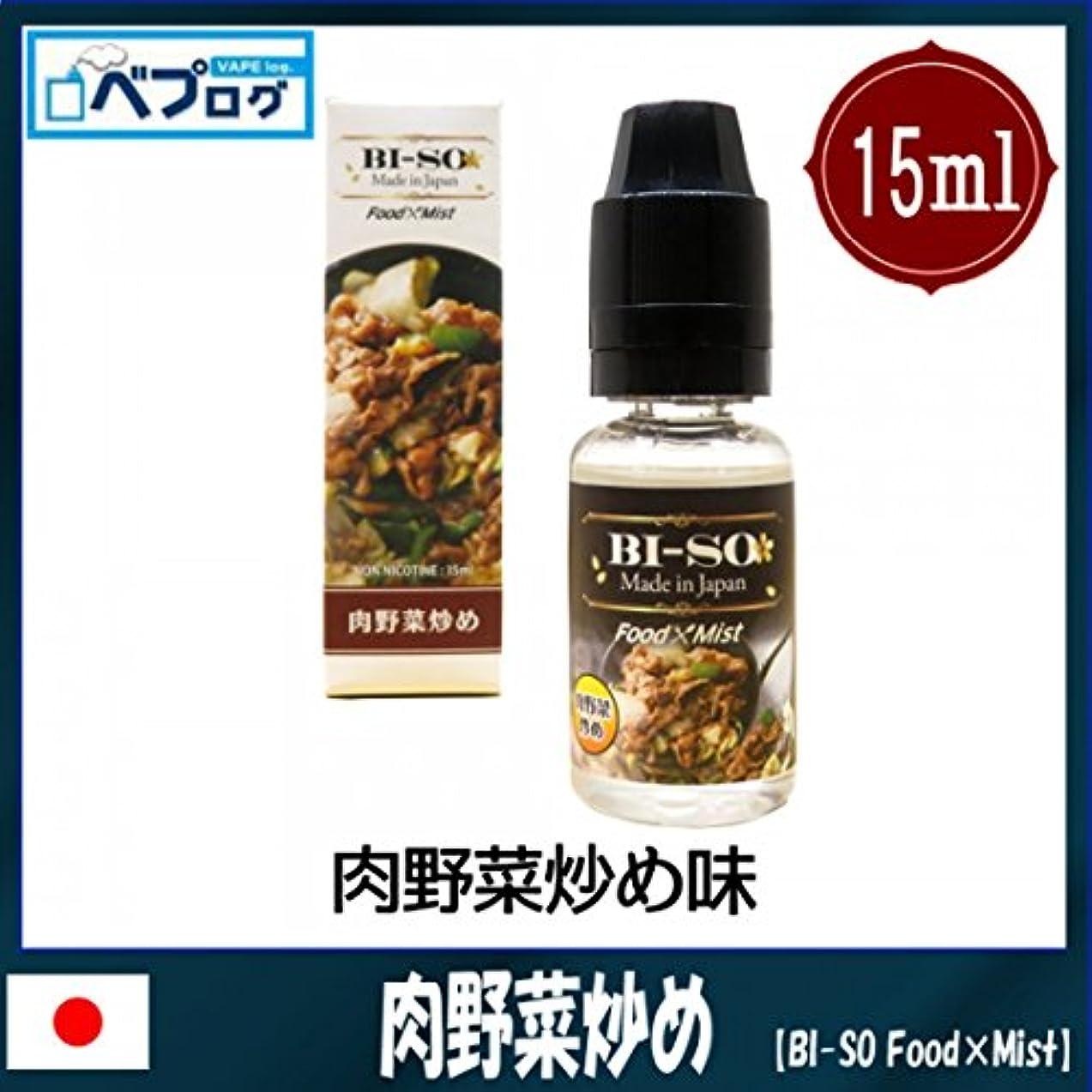 社会科女の子十分にBI-SO Food×Mist (ビソ フードミスト) 15ml リキッド 国産 お食事系 電子タバコ (肉野菜炒め)