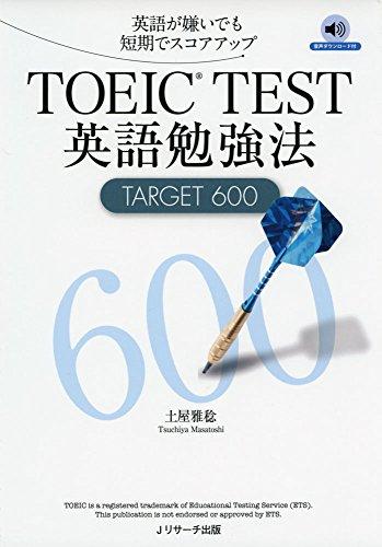 TOEIC(R)TEST英語勉強法TARGET600の詳細を見る
