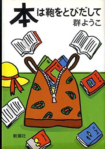 本は鞄をとびだしての詳細を見る