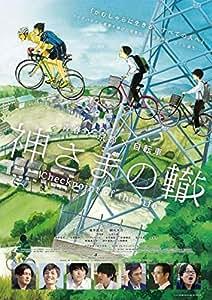 神さまの轍 -checkpoint of the life- DVD