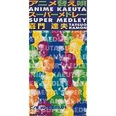 アニメ替え唄スーパーメドレー