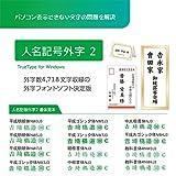 DynaFont 人名記号外字2 TrueType for Windows [ダウンロード]