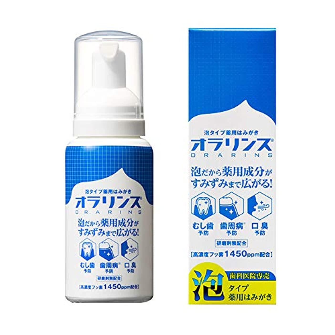 オラリンス80ml 泡タイプ薬用歯磨き フッ素1450ppm 歯科専売品