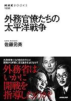 外務官僚たちの太平洋戦争 (NHKブックス)